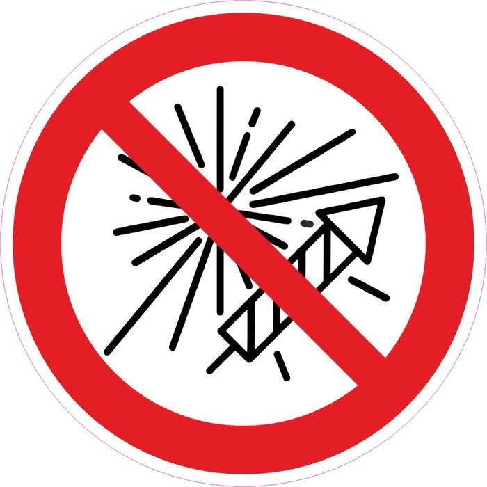 """Знак D-100мм """"Запрещается использовать феерверки"""", самоклеющийся (пленка)"""