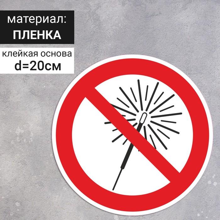 """Знак D-200мм """"Запрещается использовать бенгальские огни"""", самоклеющийся"""
