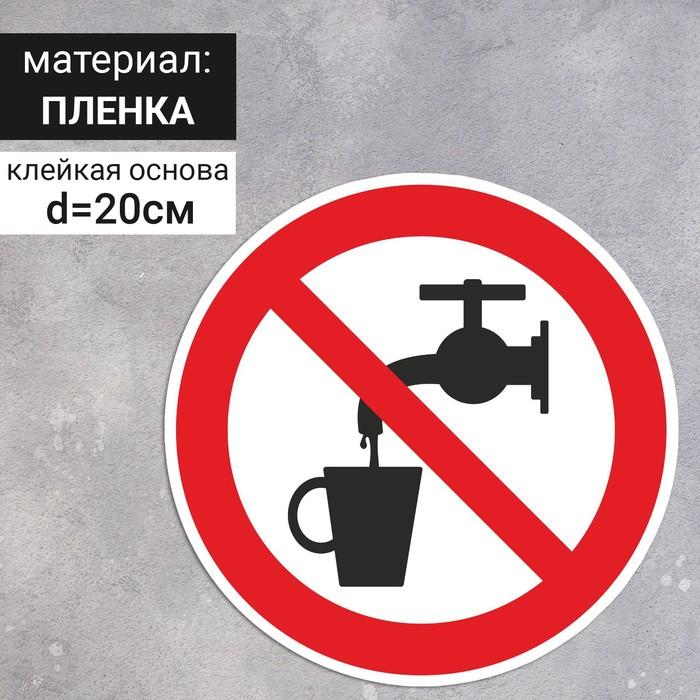 """Знак P 05 """"ГОСТ Р 12.4.026-2001«Запрещается использовать в качестве питьевой воды», самоклеющийся"""