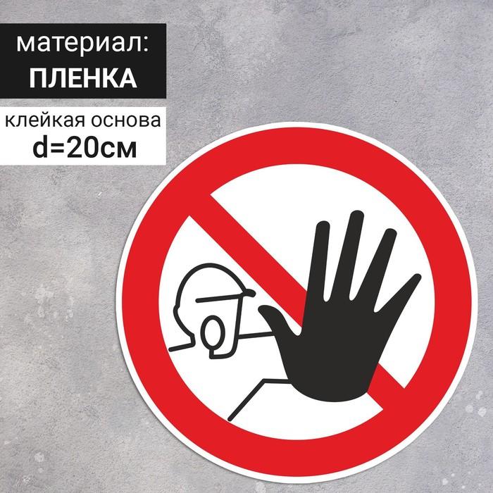 """Знак P 06 """"ГОСТ Р 12.4.026-2001«Доступ посторонним запрещен», самоклеющийся"""