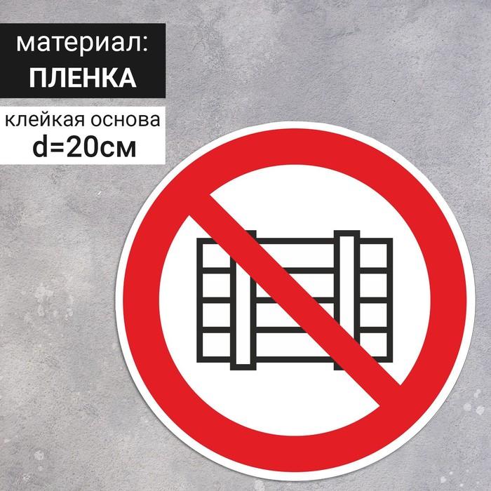"""Знак P 12 """"ГОСТ Р 12.4.026-2001«Запрещается загромождать проходы и складировать», самоклеющийся  55"""