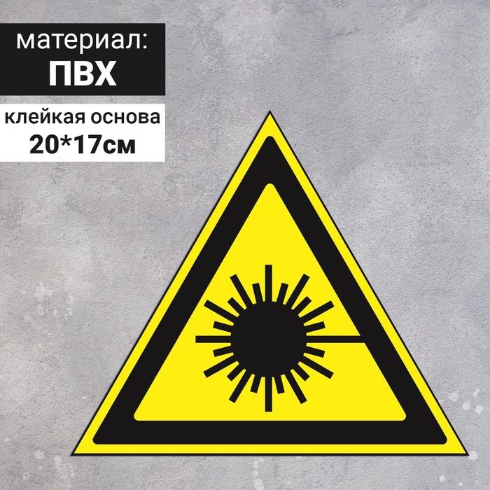 """Знак W 10 """"ГОСТ Р 12.4.026-2001 """"Опасно. Лазерное излучение"""", самоклеющийся"""