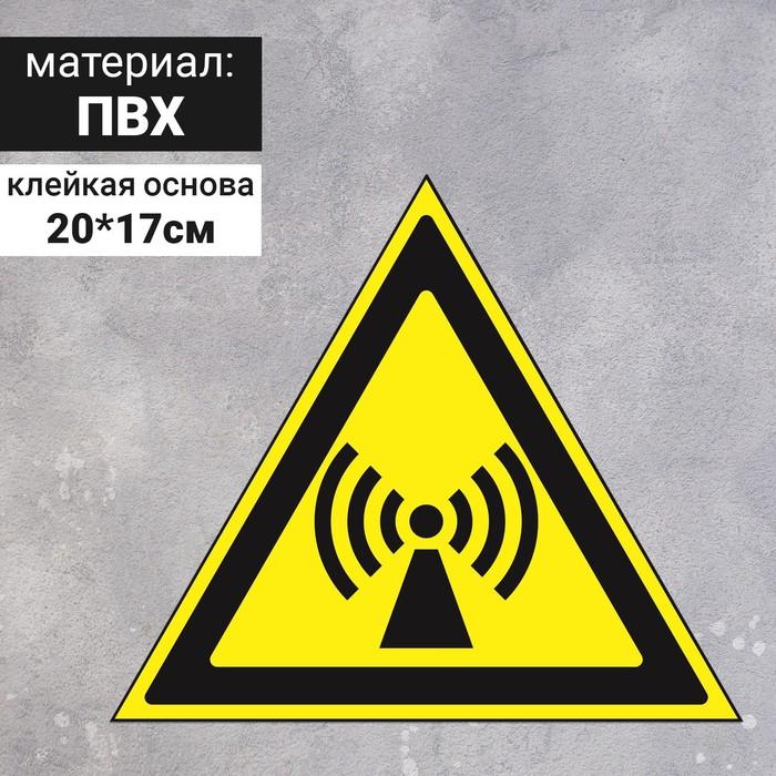 Знак W 12 ГОСТ Р 12.4.026-2001 Внимание. Электромагнитное поле, самоклеющийся продажа, цена в Минске