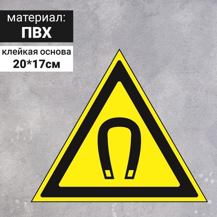 """Знак W 13 """"ГОСТ Р 12.4.026-2001 """"Внимание. Магнитное поле"""", самоклеющийся"""