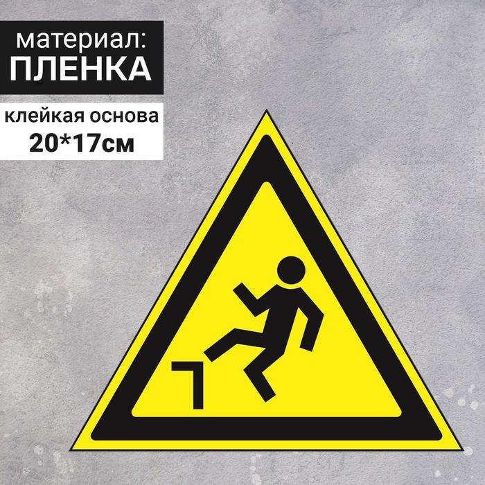 """Знак W 15 """"ГОСТ Р 12.4.026-2001 """"Осторожно. Возможность падения с высоты"""", самоклеющийся"""