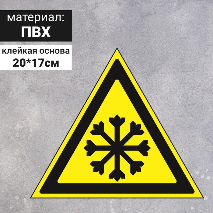 """Знак W 17 """"ГОСТ Р 12.4.026-2001 """"Осторожно.Холод"""", самоклеющийся"""