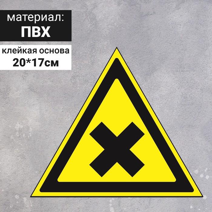 """Знак W 18 """"ГОСТ Р 12.4.026-2001 """"Осторожно.Вредные для здоровья аллергические вещества"""", самоклеющий"""