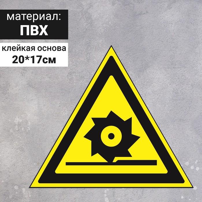 """Знак W 22 """"ГОСТ Р 12.4.026-2001 """"Осторожно. Режущие валы"""", самоклеющийся"""