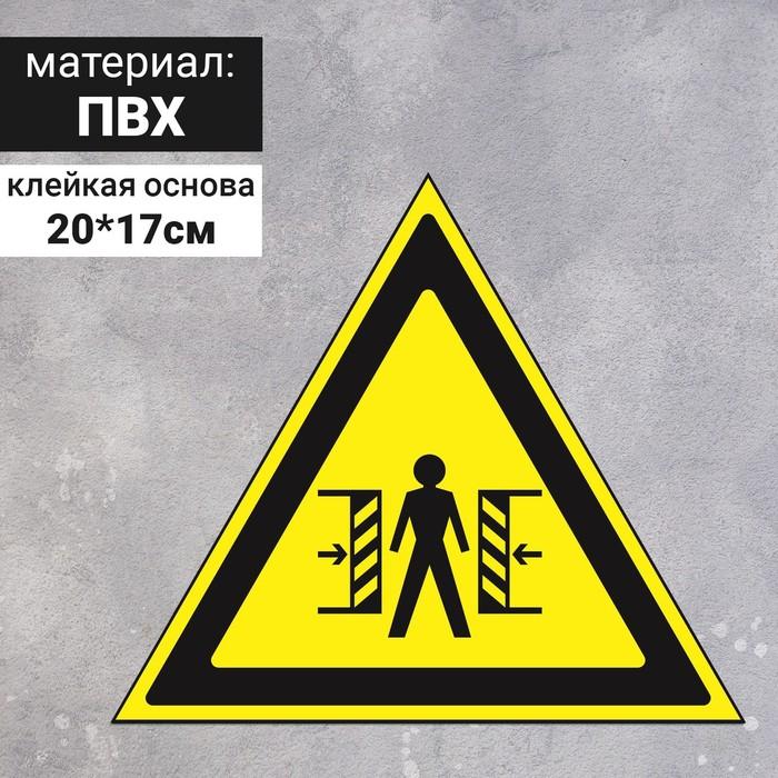 """Знак W 23 """"ГОСТ Р 12.4.026-2001 """"Внимание. Опасность зажима"""", самоклеющийся"""