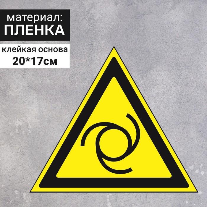 """Знак W 25 """"ГОСТ Р 12.4.026-2001 """"Внимание.Автоматическое включение (запуск) оборудования"""", самоклеющ"""