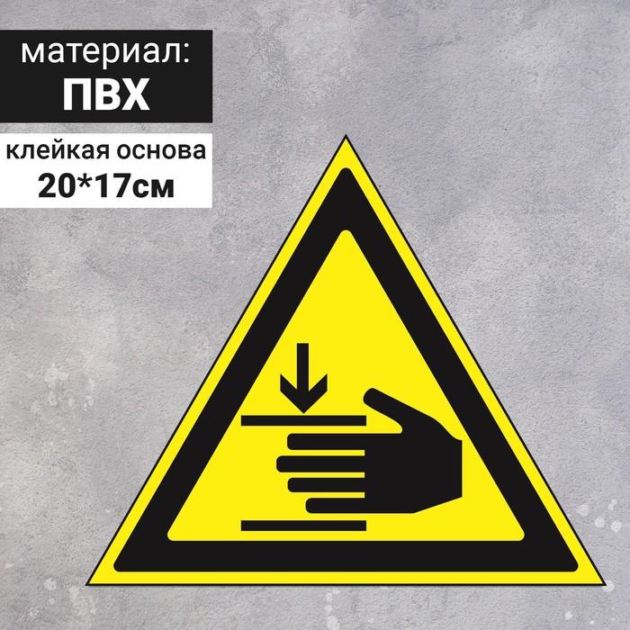 """Знак W 27 """"ГОСТ Р 12.4.026-2001 """"Осторожно.Возможно травмирование рук"""", самоклеющийся"""