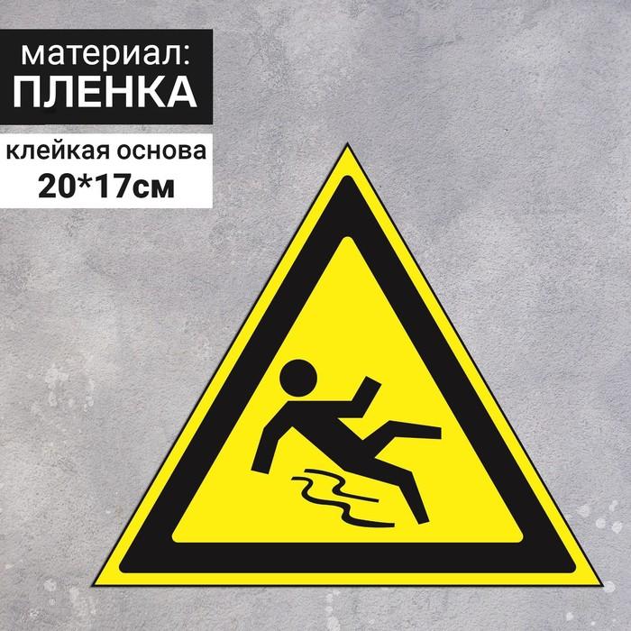 Знак W 28 ГОСТ Р 12.4.026-2001 Осторожно. Скользко, самоклеющийся продажа, цена в Минске