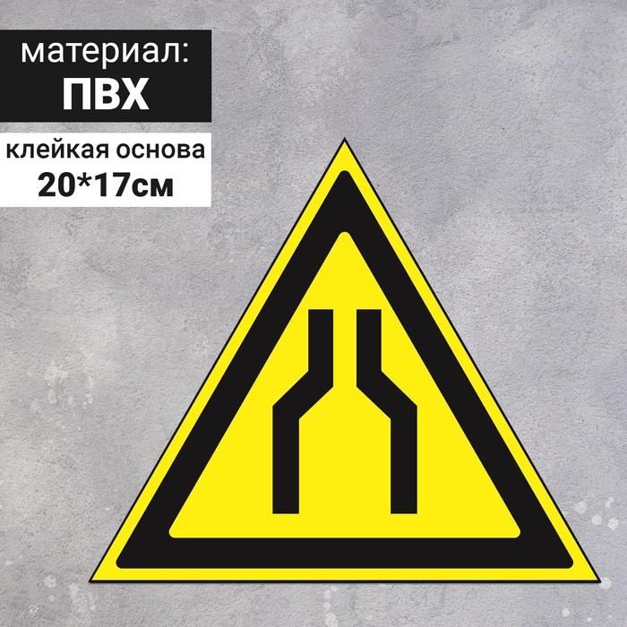 """Знак W 30 """"ГОСТ Р 12.4.026-2001 """"Осторожно.Сужение проезда (прохода)"""", самоклеющийся"""