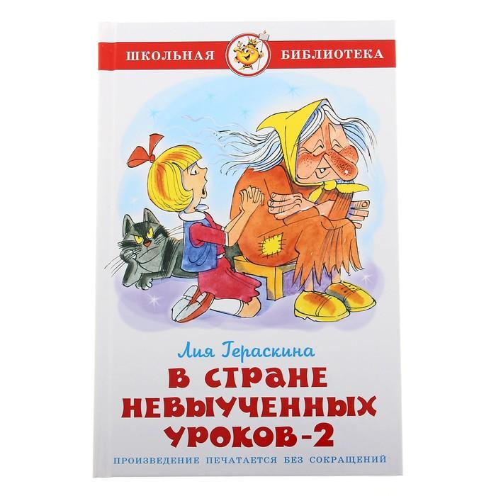 В стране невыученных уроков – 2. Гераскина Л. Б.