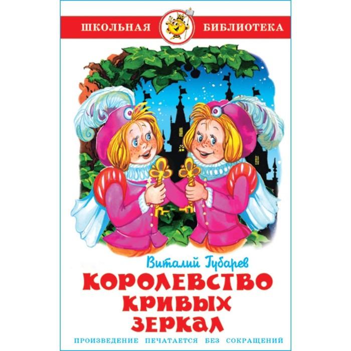 Королевство кривых зеркал. Губарев В.