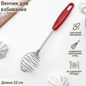 Венчик кулинарный Доляна «Шеф-повар», 22 см, цвет МИКС