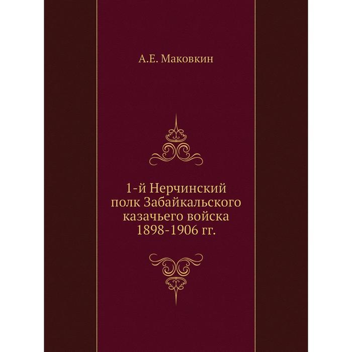 1-й Нерчинский полк Забайкальского казачьего войска. 1898- 1906 годов А. Е. Маковкин