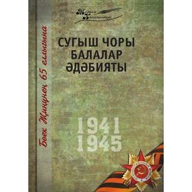 Великая Отечественная война. Том 4. На татарском языке