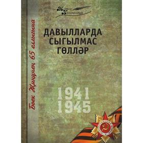 Великая Отечественная война. Том 9. На татарском языке