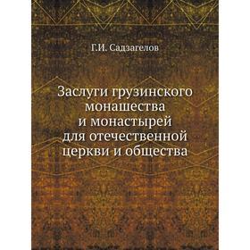 Заслуги грузинского монашества и монастырей для отечественной церкви и общества Г. И. Садзагелов