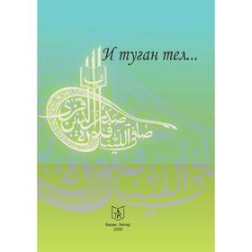 И туган тел (сборник стихов о родном языке) На татарском языке