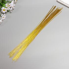 Проволока для изготовления искусственных цветов 'Золотая' длина 40 см сечение 0,7 мм Ош