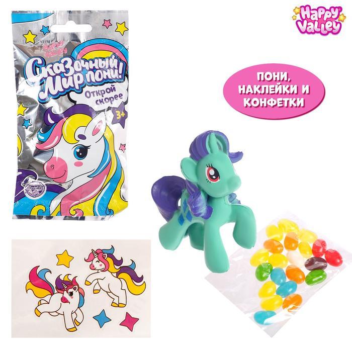 Игрушка-сюрприз «Сказочный мир пони!» с конфетами и наклейками