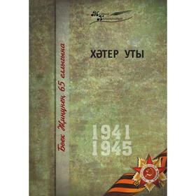 Великая Отечественная война. Том 1. На татарском языке
