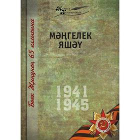 Великая Отечественная война. Том 10. На татарском языке