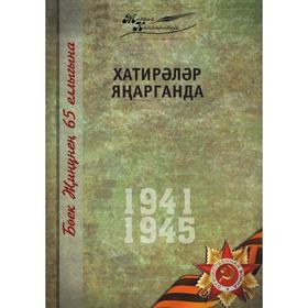 Великая Отечественная война. Том 11 На татарском языке