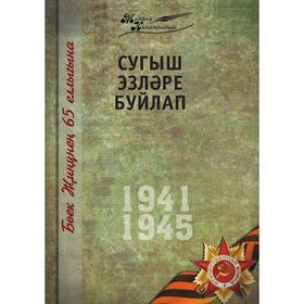 Великая Отечественная война. Том 6 На татарском языке