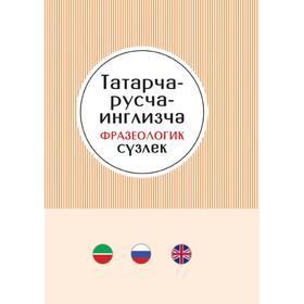 Русско-татарско-английский фразеологический словарь. С. Ф. Гарифуллин