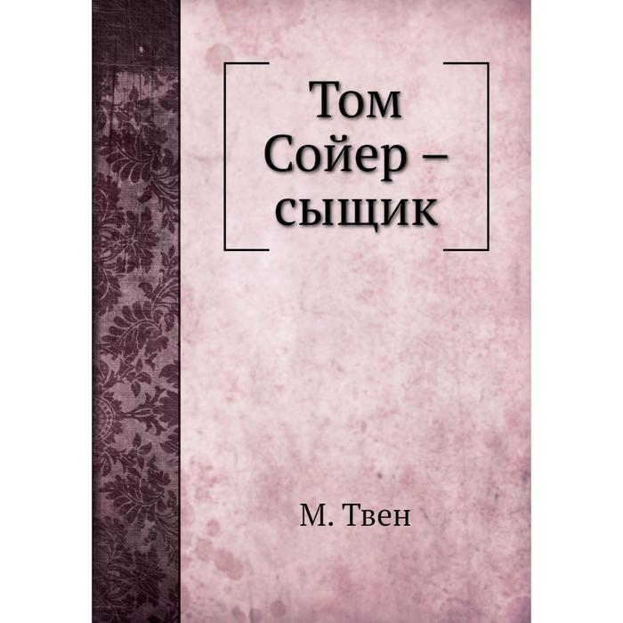 . Том Сойер – сыщик. М. Твен