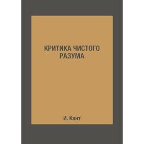 Критика чистого разума. И. Кант