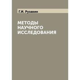 Методы научного исследования Г. И. Рузавин
