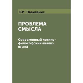 Проблема смысла. Современный логико-философский анализ языка. Р. И. Павилёнис