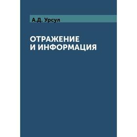 Отражение и информация. А. Д. Урсул