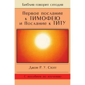 Первое послание к Тимофею и Послание к Титу. Д. Р. Стотт