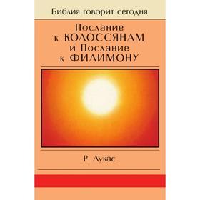 Послание к Колоссянам и Послание к Филимону. Р. Лукас