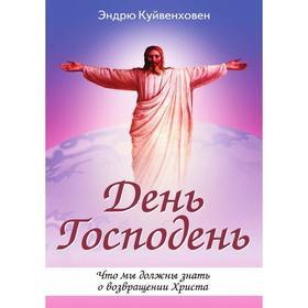 День Господень. Что мы должны знать о возвращении Христа. Э. Куйвенховен