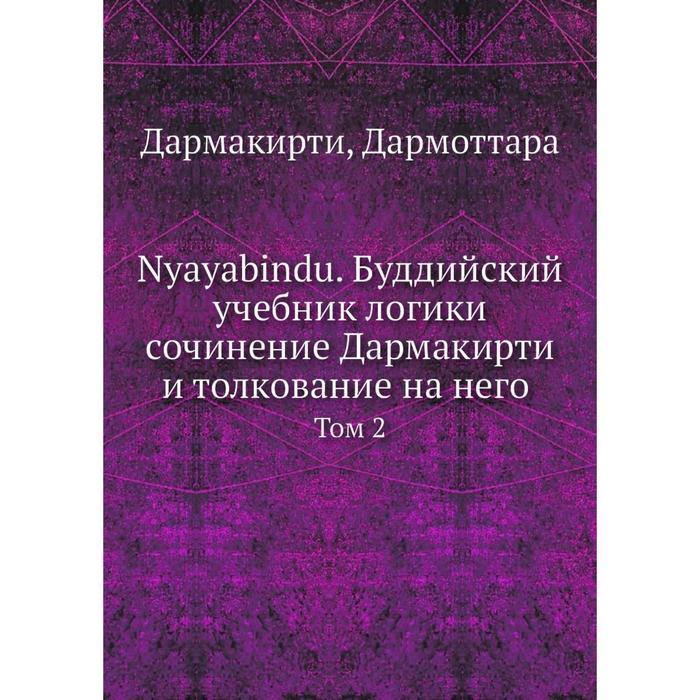 Nyayabindu. Буддийский учебник логики сочинение Дармакирти и толкование на него. Том 2. F. I. Shherbatskaja, Дармакирти, Дармоттара