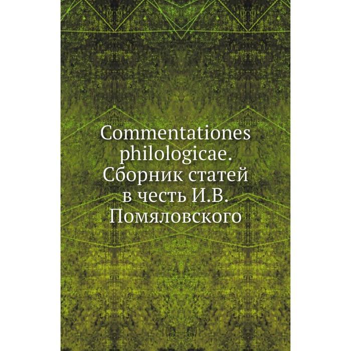 Commentationes philologicae. Сборник статей в честь И. В. Помяловского