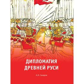 Дипломатия Древней Руси. А. Н. Сахаров