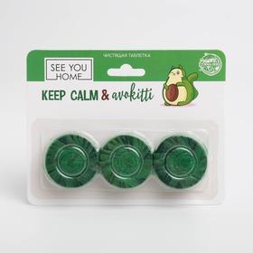 Чистящая таблетка «Авокадо» 3шт, зелёный