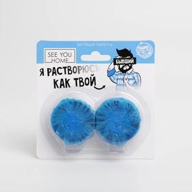 Чистящая таблетка «Как твой бывший» 2шт, синий