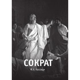Сократ. Ф. Х. Кессиди