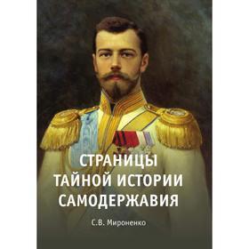 Страницы тайной истории самодержавия. С. В. Мироненко