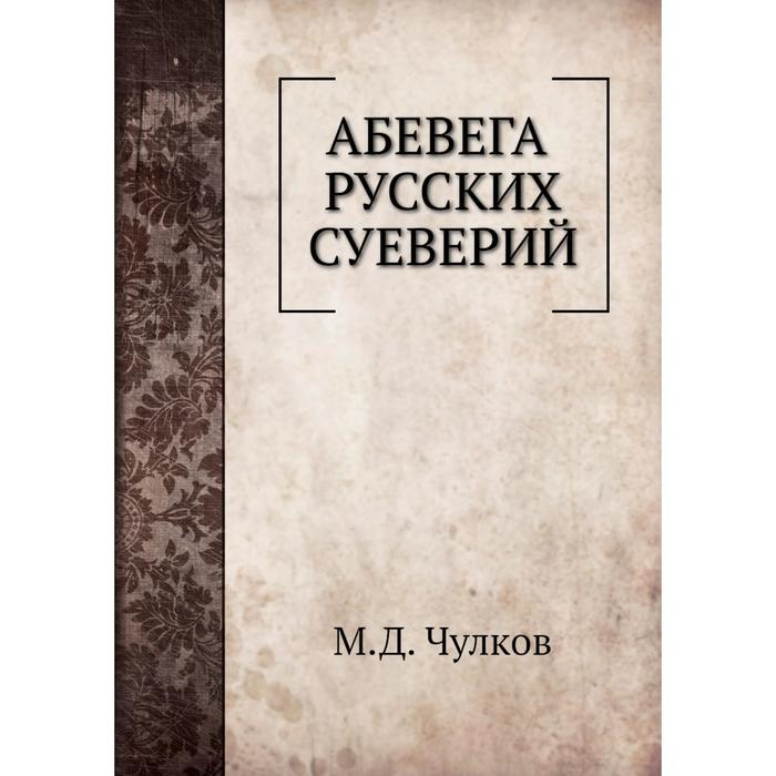 Абевега русских суеверий. М. Чулков
