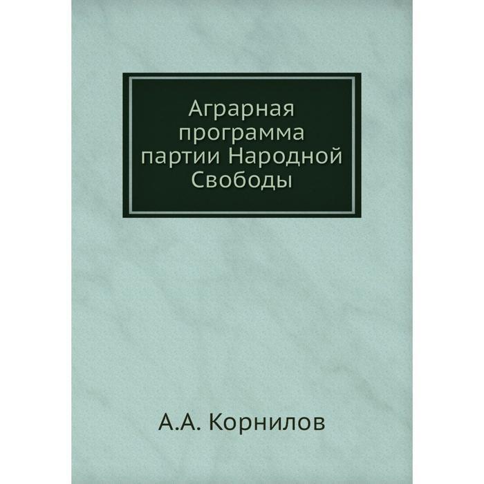 Аграрная программа партии Народной Свободы. А. А. Корнилов