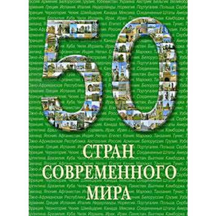 50 стран современного мира
